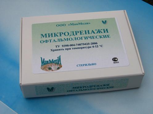 Микродренажи офтальмологические - упаковка